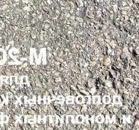 Купить бетон м300 в иркутске портативный вибратор для бетона купить
